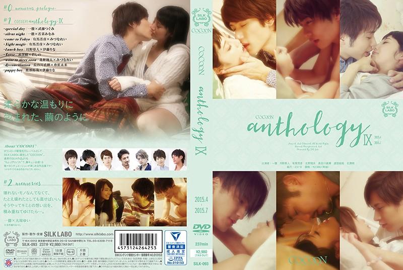 [SILK-093] COCOON anthology 9  恋愛 オムニバス SILK