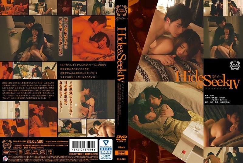Hide&Seek IV 小谷みのり 推川ゆうり ~SILK-101~