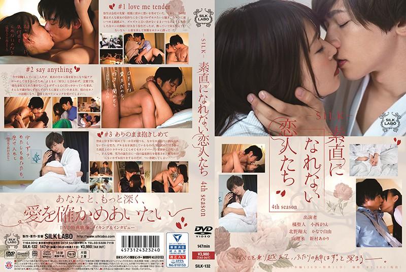 SILK-132 (中文字幕) 無法坦率的戀人們 第四季