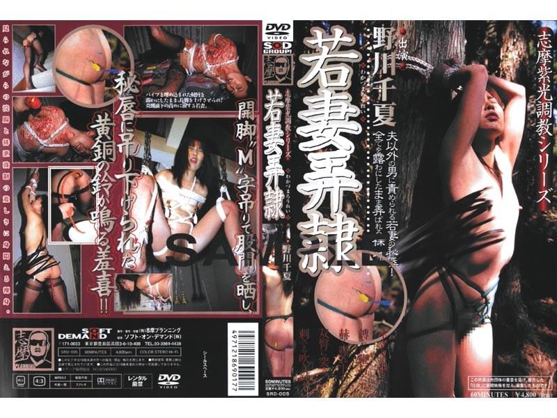 SRD-005 Lane Discipline Wife Series Slave Light Purple Shima (Shima Puranningu) 2003-02-06