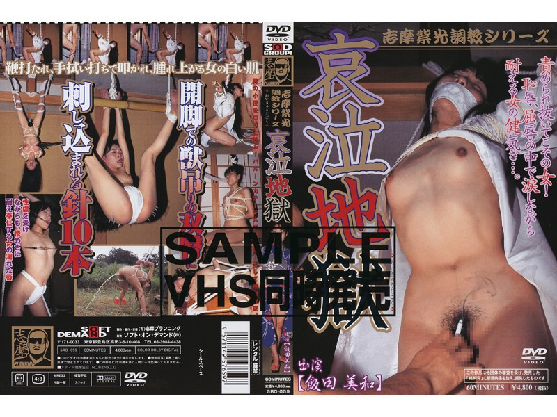 SRD-059 Shima Light Purple Guy Sadist Cry Series Torture (Shima Puranningu) 2005-04-21