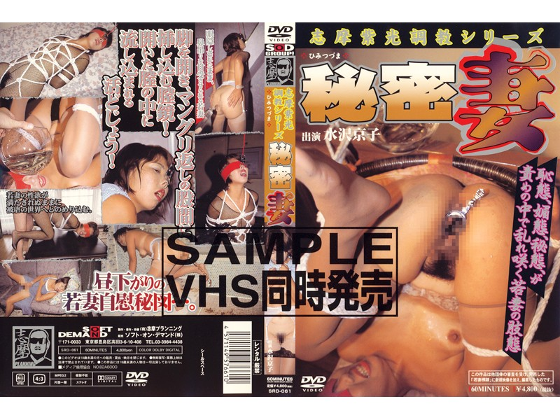 SRD-061 Torture Series Secret Wife Shima Purple Light (Shima Puranningu) 2005-05-19