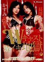 [STAR-020] Double Cast Cumming Hell Kaho Kasumi Tsugumi Nagase
