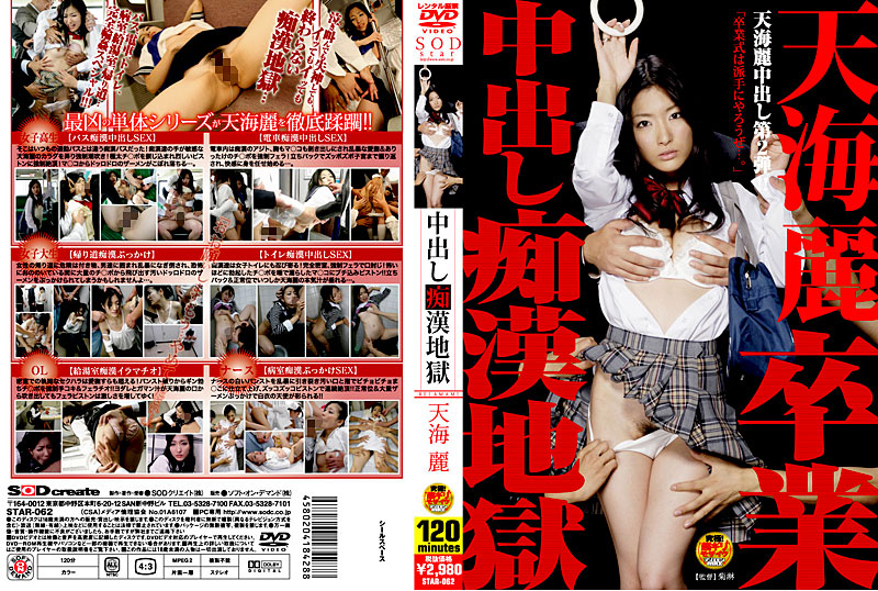 STAR-062 Rei Amami Molester Hell Pies