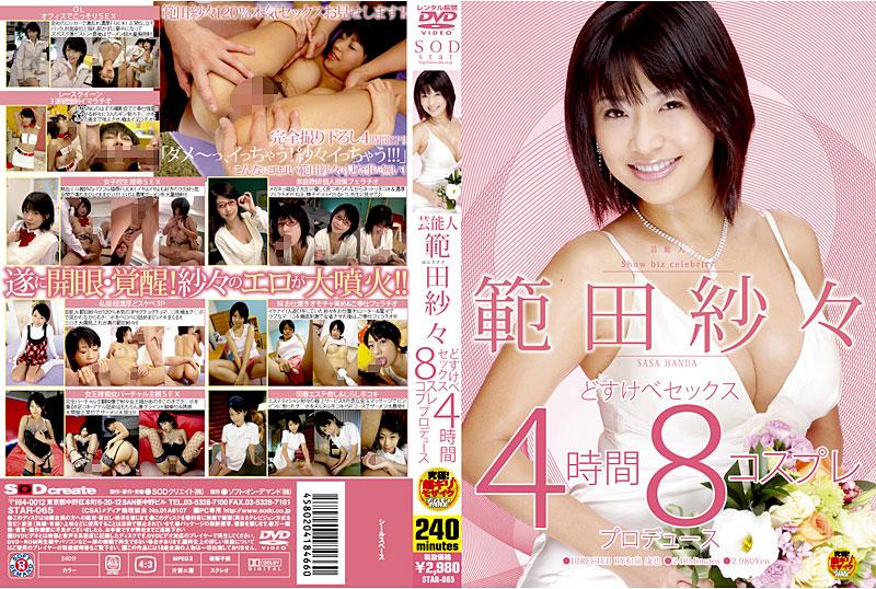 STAR-065 더러운 성 (Dirty Sex) 시간 범위별로 제작 된 분야 Cosplay Entertainer 8 4