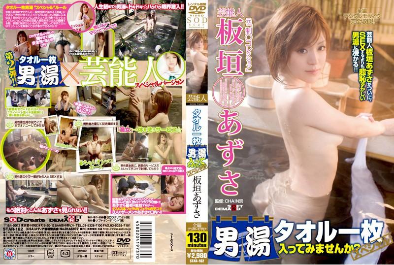 star162_dvd