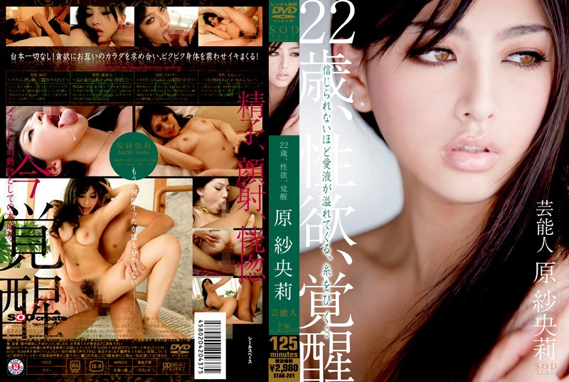 [STAR-201] 22-year-old Saori Hara Entertainer, Sexual Desire, Arousal