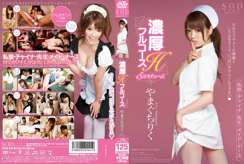 STAR-332 Yamaguchi H 5 Full Course Concentrates Land Costume