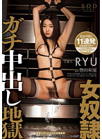 STAR-368 Ryuu - Hell Pies Slave Girl