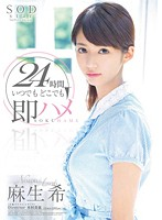 STAR-395 Aso Nozomi - Saddle Immediately Anytime And Anywhere For 24 Hours