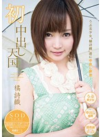 STAR-406 Shiori Tachibana - First Heaven Pies