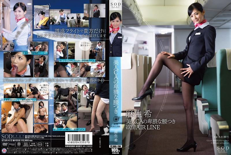 STAR-413 美人CAの卑猥な腰つき 欲情AIR LINE 麻生希