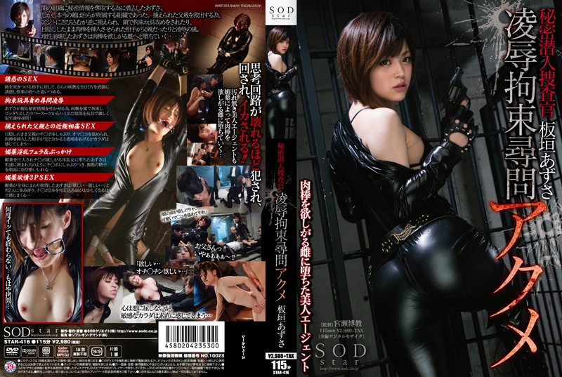 STAR-416 Azusa Itagaki Interrogation Acme Restraint ŒàΏ_± Undercover Secret