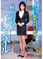 STAR-421 Kirishima Aoi - Blue Channel