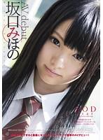 [STAR-422] AV Debut - Mihono Sakaguchi