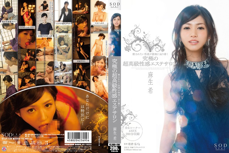 STAR-438 Super Luxury Erogenous Beauty Salon The Ultimate Men Who Want To Be Healed Aso Nozomi Is Get To The End