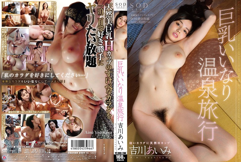 STAR-473 Yoshikawa Manami Big Compliant Hot Spring Trip