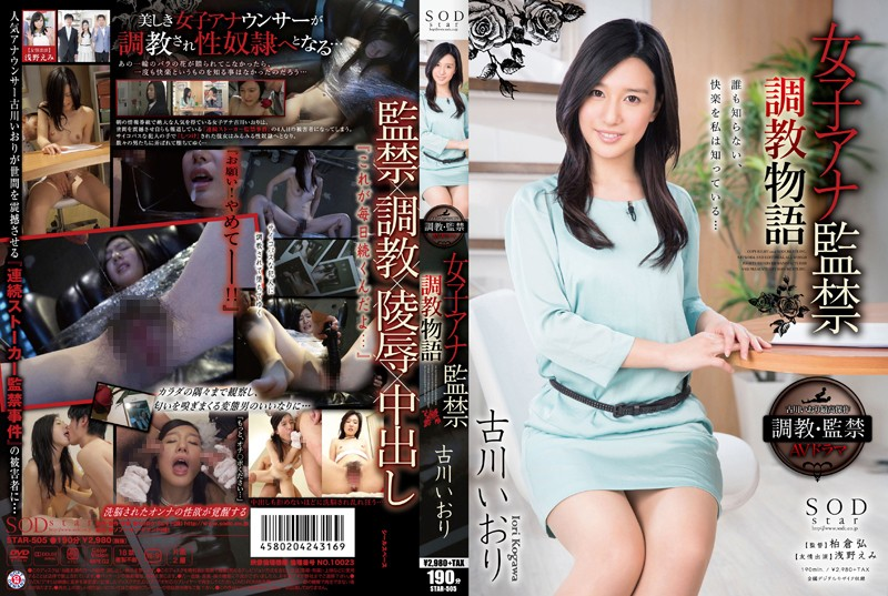 [JAV Streaming][高清中文字幕] [STAR-505] 古川いおり 女子アナ監禁調教物語 女主播監禁輪姦調教中出物語