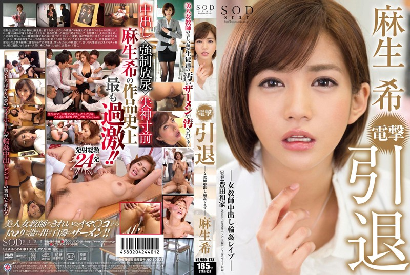 STAR-524 Gangbang Rape Out Aso Rare Blitz Retired Female Teacher In