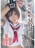 [STAR-543] Pervert Training: This Schoolgirl Degenerates into a Masochistic Slave - Mana Sakura