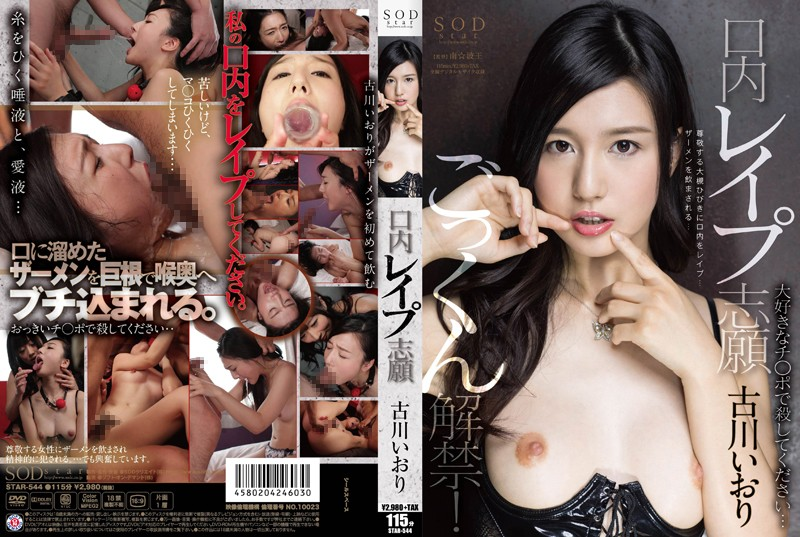 [STAR-544] Mouth Rape Volunteer Iori Kogawa