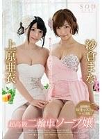 [STAR-550] Two Ultra-luxurious Whores: Mana Sakura And Ai Uehara