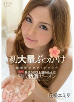 [STAR-556] Ultra-deep Bukkake: Emily Okazaki