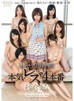 [STAR-564] Mana Sakura 4 Lesbians Shot By a Master! Real Lesbian Sex