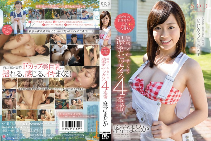 STAR-565 Asamiya Madoka Island Grew Up Naive Tokyo Living Alone Sensitive Iki Rolled Dense Sex 4 Production Of