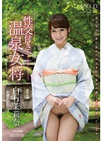 STAR-570 Shiraishi Marina - Fuck With Hot Spring Landlady