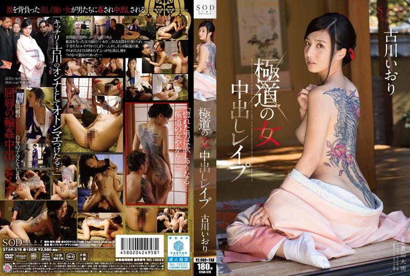 [STAR-578] Wicked Women: Creampie Rape - Iori Kogawa