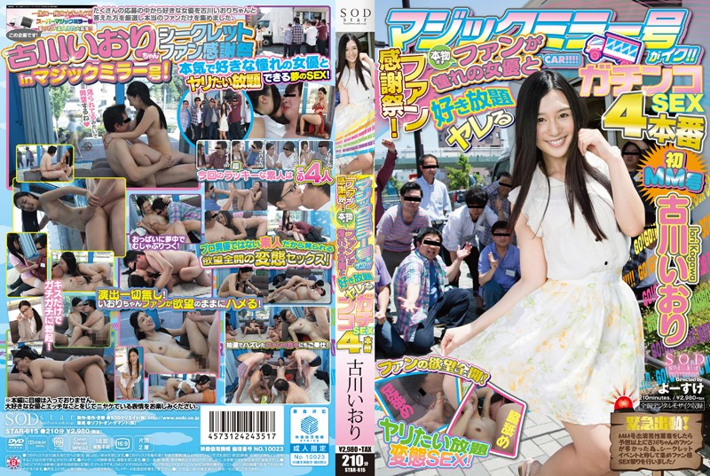 STAR-615 Furukawa Iori Magic No. Mirror Go! !Fan Thanksgiving!Real Fans Yearning Actress And Favorite All-you-can-fuckable Gachinko SEX 4 Production