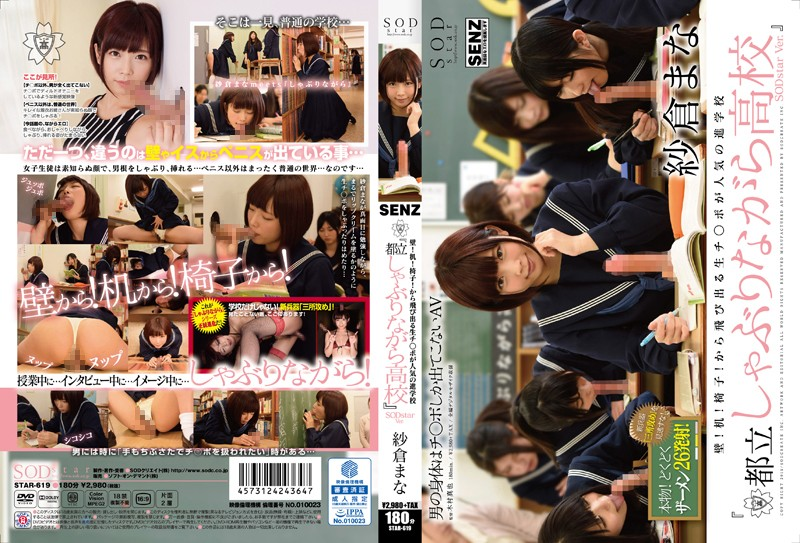 "STAR-619 Wall!Desk!Chair!Popular Shingakuko ""while Sucking Metropolitan _ School"" Is Raw Chi _ Port That Popping From SODstar Ver. Mana Sakura"