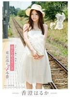 STAR-627 香澄はるか は・じ・め・て尽くしの東京巡り4本番