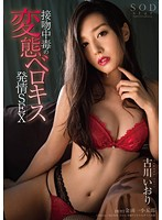 [STAR-631] Iori Kogawa Kiss-Addicted Hot Sex