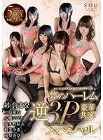 [STAR-640] Gorgeous Co-Stars! Mana Sakura & Super Popular Actresses Getting Off Dream Harem Reverse Threesome Special
