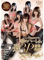 [STAR-640] Gorgeous Co-Stars! Mana Sakura & Super Popular Actresses Getting Off Dream Harem Reverse Threesome Special