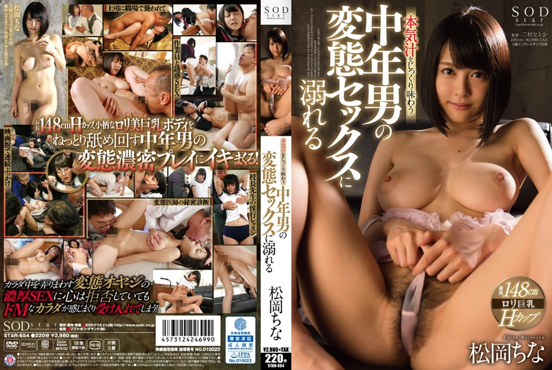 STAR-654 Drown In Kinky Sex Of The Middle-aged Man To Taste Carefully China Matsuoka Serious Juice