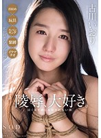 [STAR-659] Iori Kogawa The Shame, I Love You. So Sensual She Could Just Cry A Body To Fuck