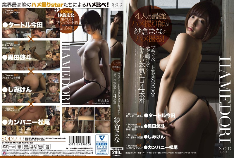 STAR-688 Four Strongest Gonzo Nurses Take Saddle The Mana Sakura!All Private Specific SEX Exposed Kedasu Fresh Serious Erotic 4 Production