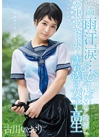 [STAR-700] Iori Kogawa The Falling Rain, Sweat, And Tears... So Horny She's Drenched In Sweat And Pussy Juice, This Schoolgirl Is Dripping With Lust And Ecstasy