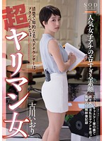 [STAR-708] Iori Kogawa The Naughty Real Side Of This Popular Female Anchor In Public, She's A Proper, Smart Beauty, But A Total Freak In Private
