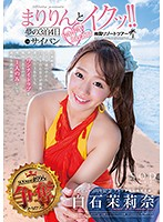 STAR-755 Marina Shiraishi SODstar Presents Marilyn And Iku'! !Dream Of 3 Nights And Four Days Pounding Erotic Tropical Resort Tours In Saipan