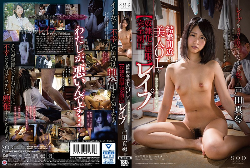 STAR-765 Marriage The Upcoming Beauty OL [enslavement, Surrender, Completely Conquered] Rape – Targeted Earphone Bicycle Women – Makoto Toda