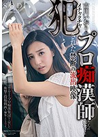 STAR-802 A Forbidden Outflow Video That Furukawa Iori Was Made A Prey To Professional Molestation Masters And Was Fucked By The Mechanism