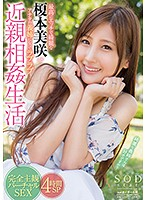 STAR-818 Enormous Beautiful Enomoto Misaki Turns Into Your Sister's Sister At The Best, Love Love Incest Life