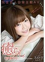 STAR-819 Makoto Sakura Healing.
