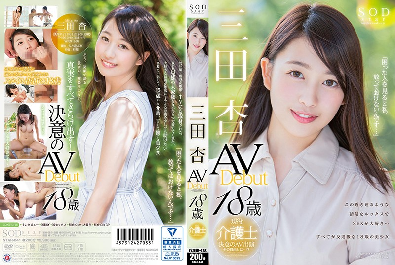 [STAR-841] Mita An AV Debut