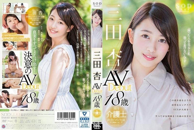 【数量限定】三田杏 AV Debut パンティと写真付き