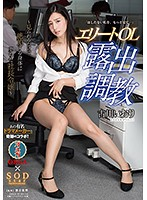 [STAR-849] Kogawa Iori  Elite OL Exposure Training ~ The President's Younger Daughter has a Body That makes you Cum Just By Being Seen ~
